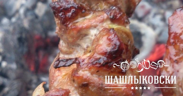 Шашлык из свинины с сухим вином